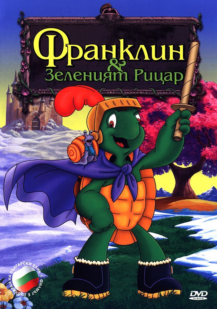 Франклин и зеленият рицар (DVD) - 1