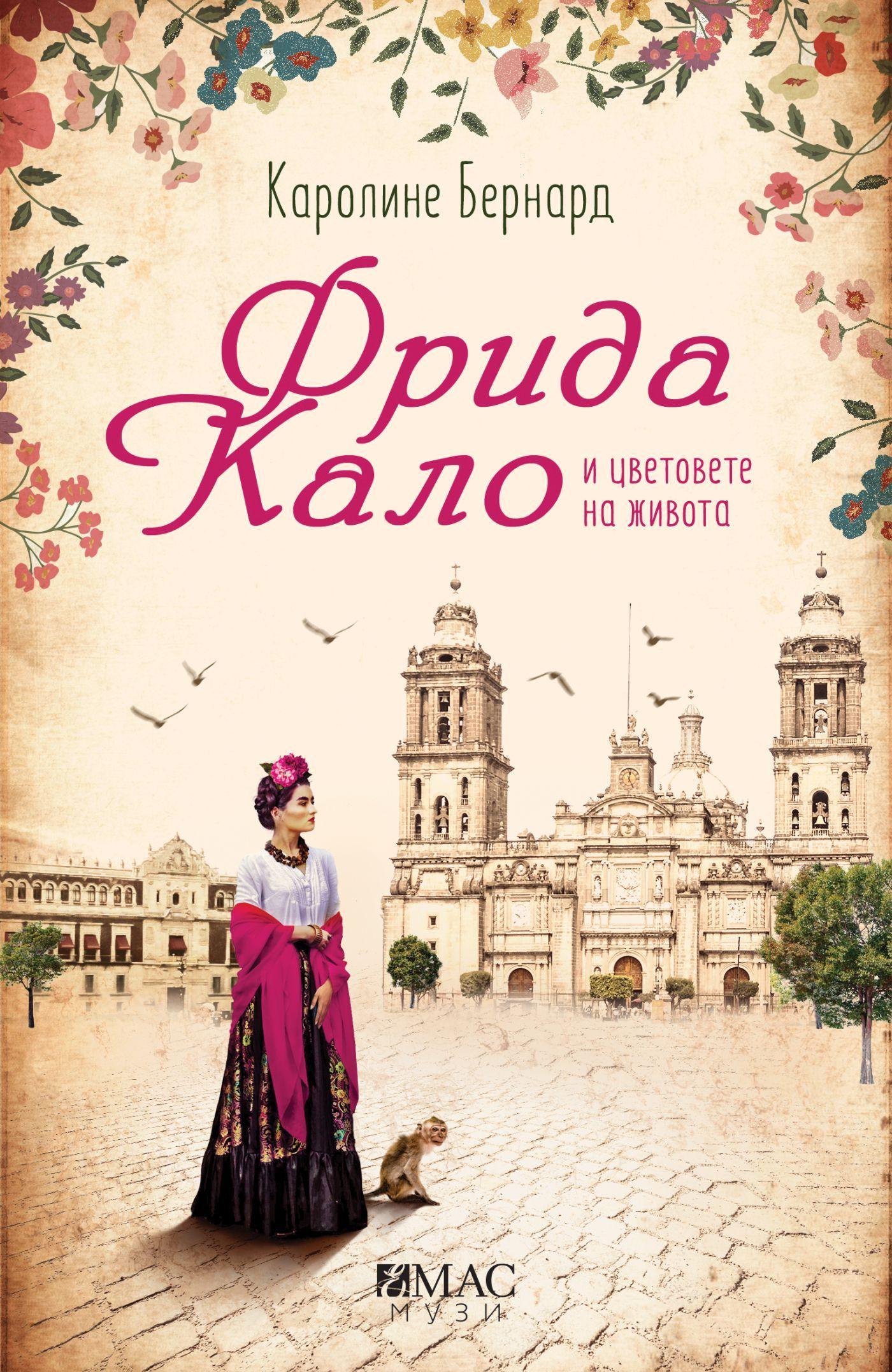 Фрида Кало и цветовете на живота - 1