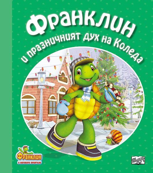 Франклин и празничният дух на Коледа - 1