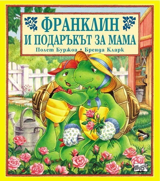 Франклин и подаръкът за мама - 1