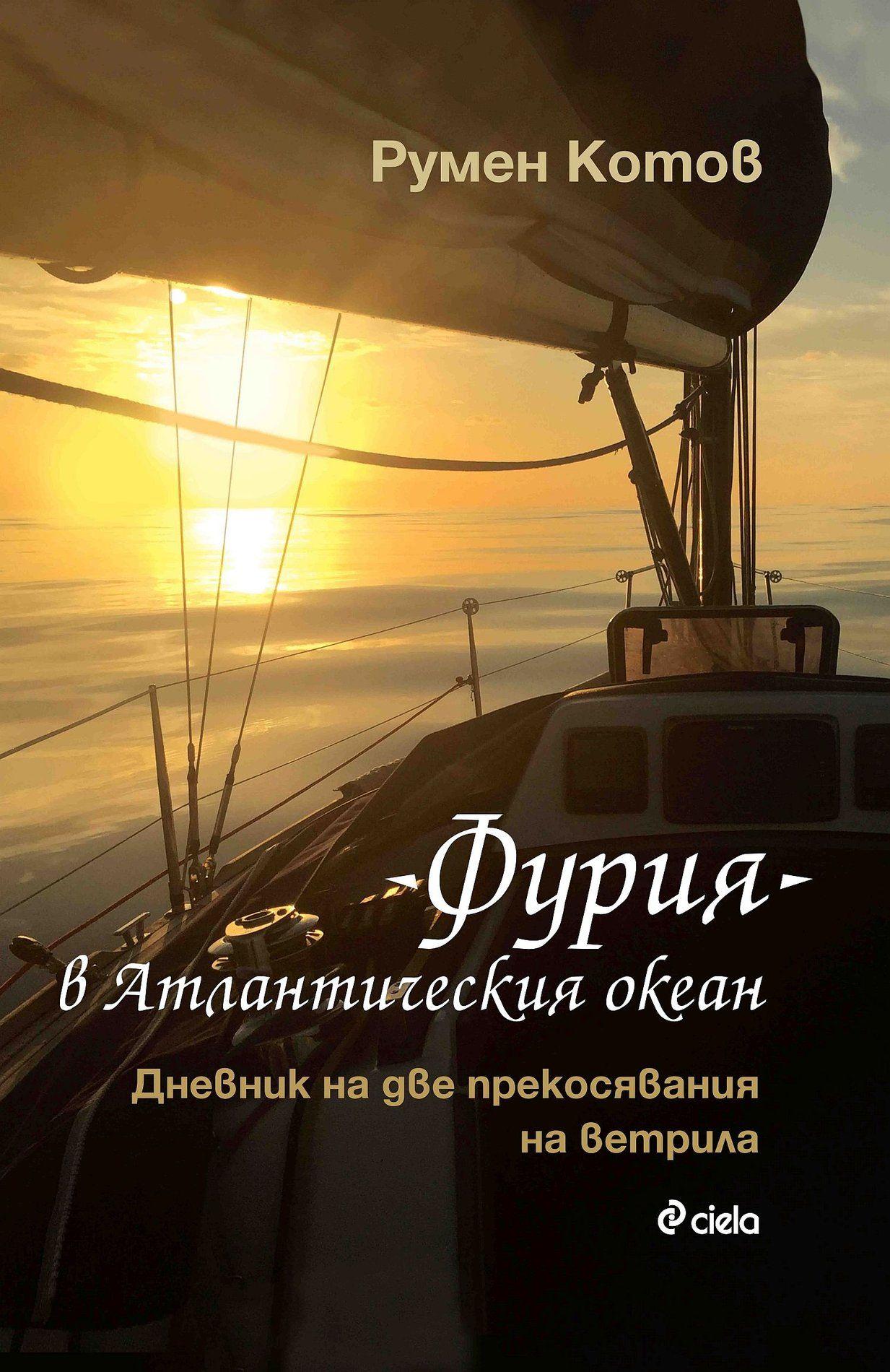 """""""Фурия"""" в Атлантическия океан. Дневник на две прекосявания на ветрила - 1"""