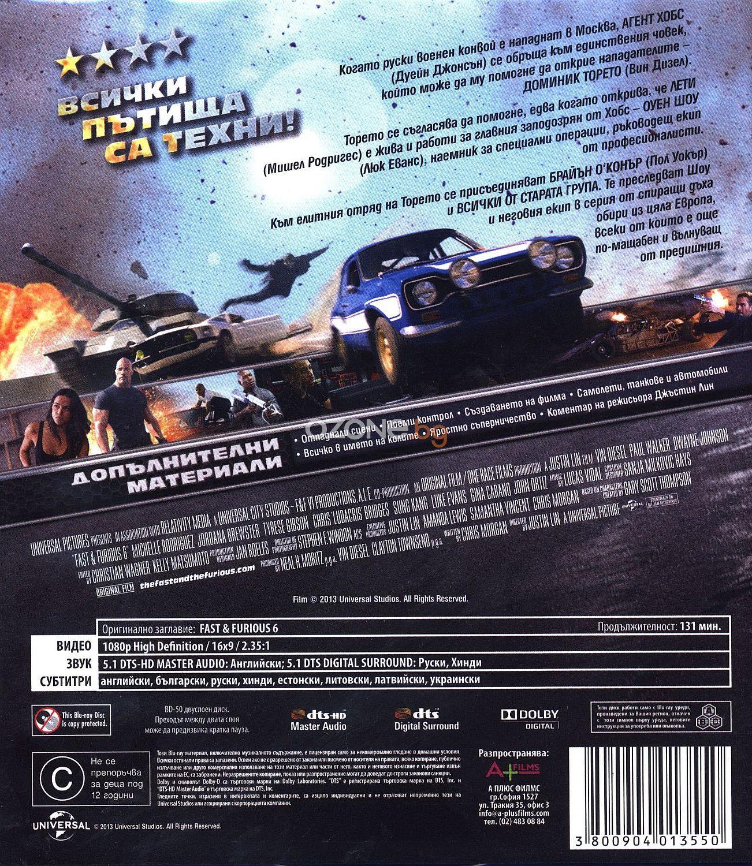 Бързи и яростни 6 (Blu-Ray) - 3