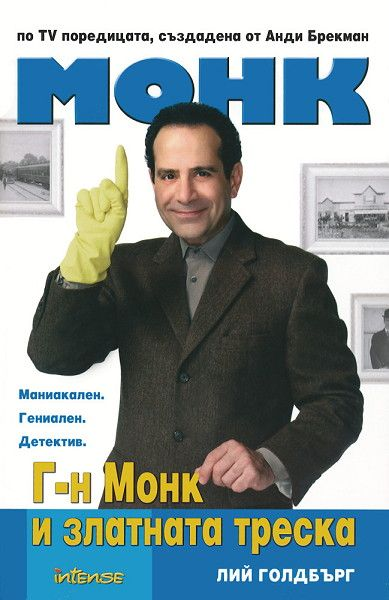 Г-н Монк и златната треска - 1