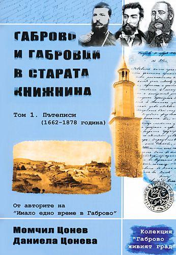 Габрово и габровци в старата книжнина. Том 1. Пътеписи (1662-1878 година) - 1