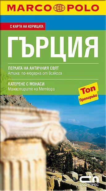 Гърция: Пътеводител Marco Polo - 1