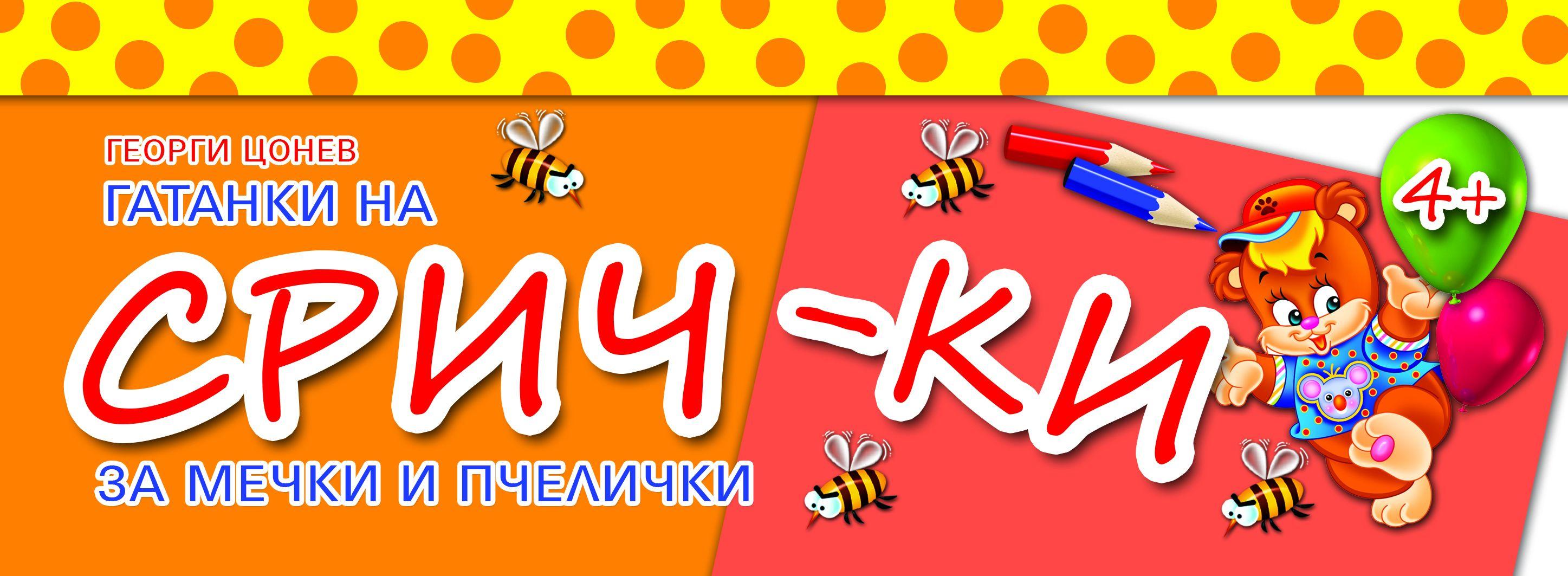 Гатанки на срички за мечки и пчелички - 1