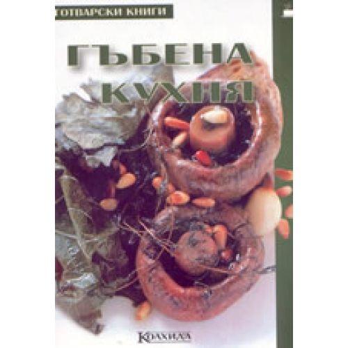 Гъбена кухня - 1