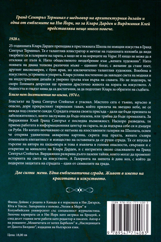 Галерия на шепота-1 - 2