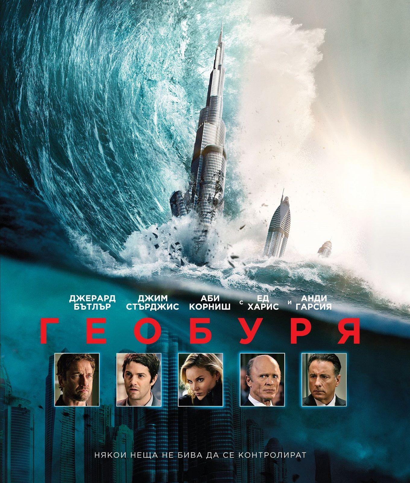 Геобуря (Blu-ray) - 1