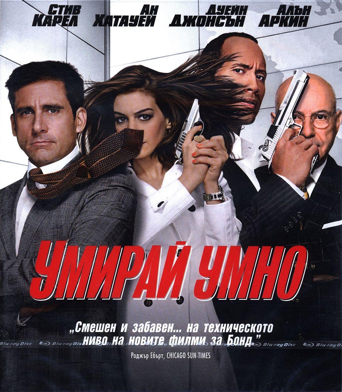 Умирай умно (Blu-Ray) - 1