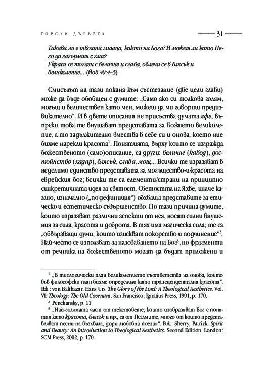 Героичното тяло. История и мъжественост в Еврейската Библия - 6