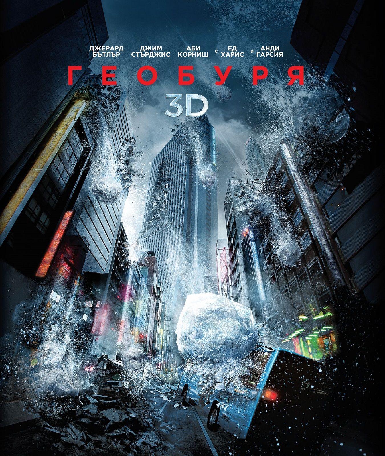 Геобуря 3D (Blu-ray) - 1