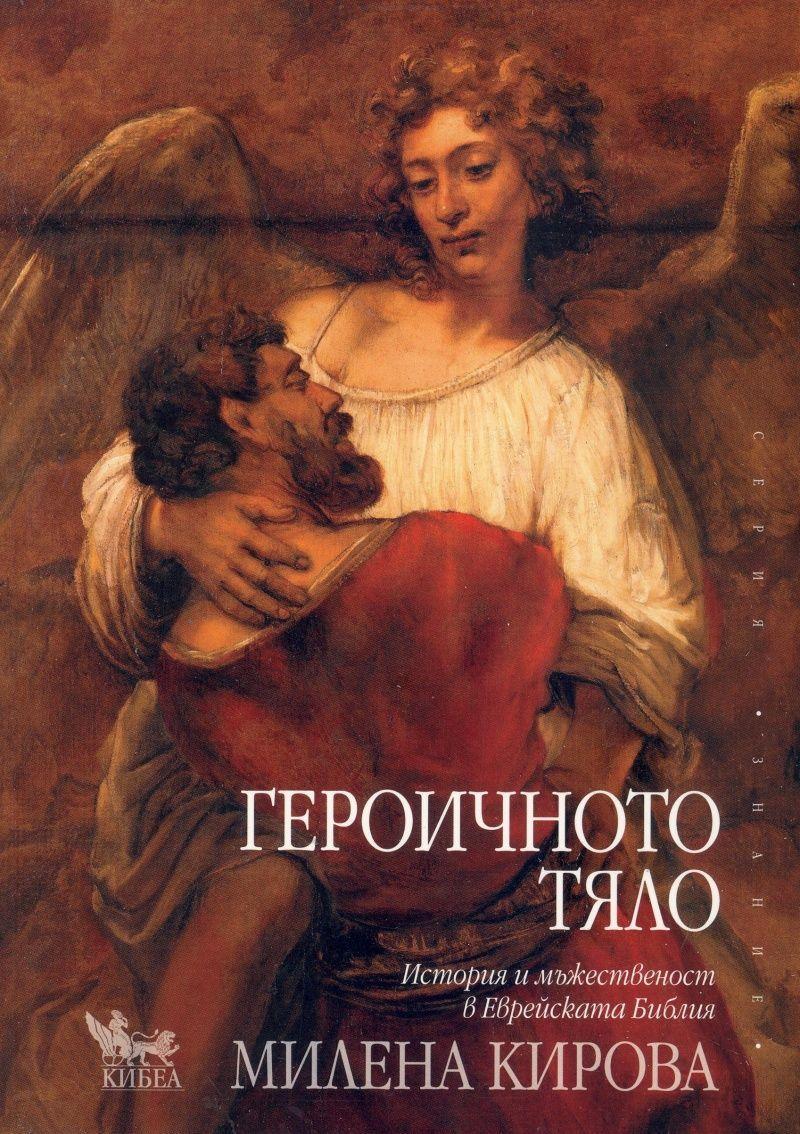 Героичното тяло. История и мъжественост в Еврейската Библия - 1