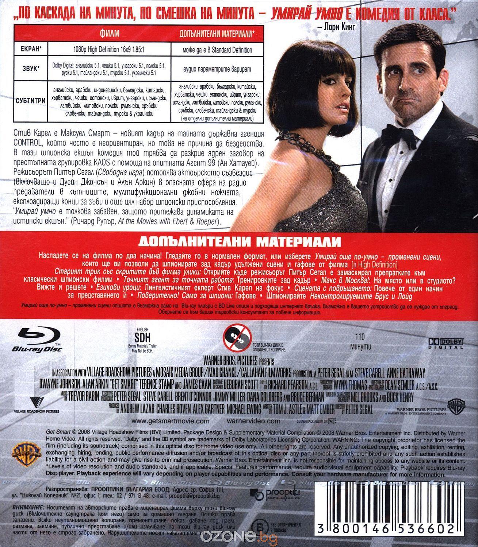 Умирай умно (Blu-Ray) - 2