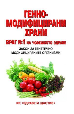 Генномодифицирани храни - 1