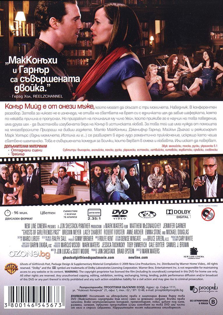 Призраци на бивши гаджета (DVD) - 2