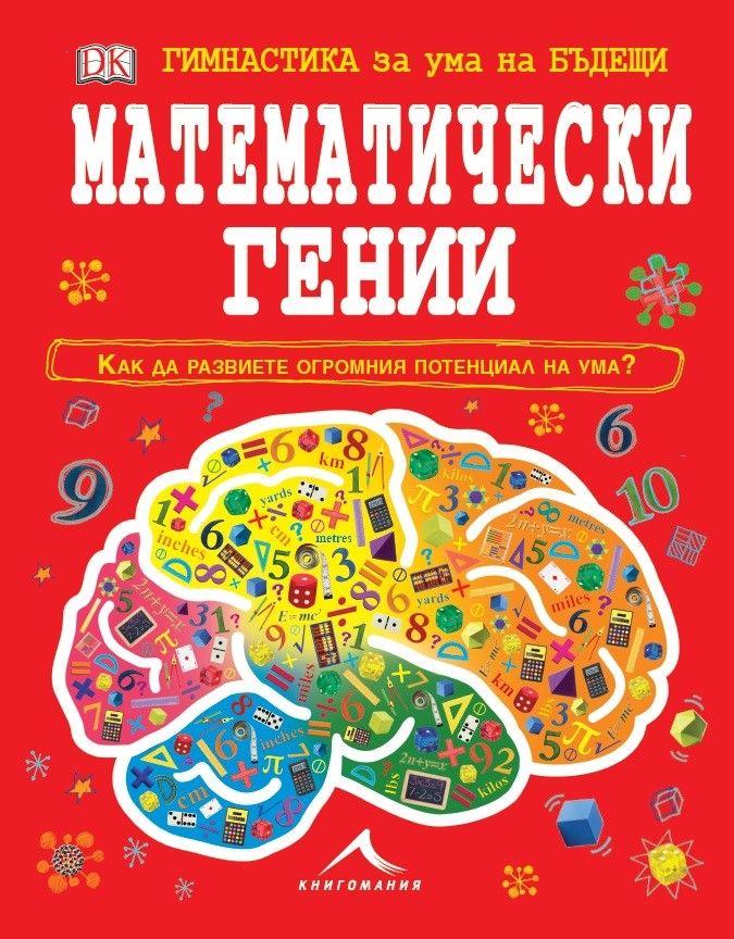 Гимнастика за ума на бъдещи математически гении - 1