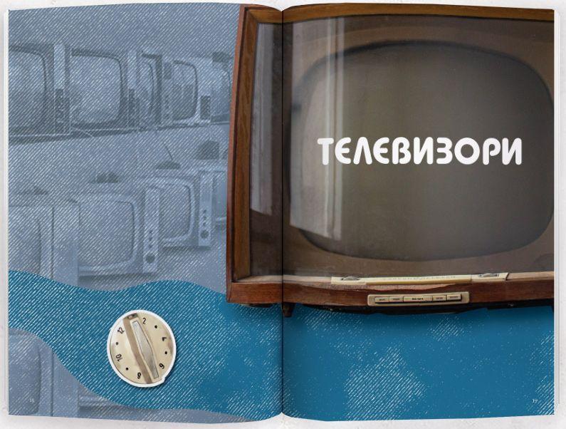 Голяма книга за българската техника - 5