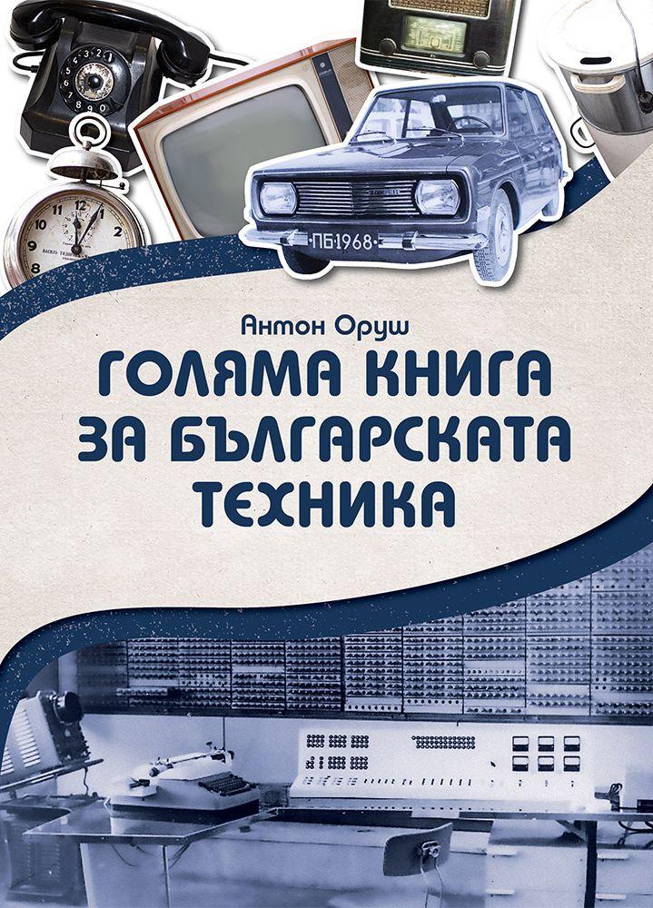 Голяма книга за българската техника - 1
