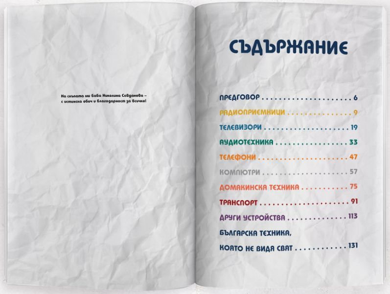 Голяма книга за българската техника - 2