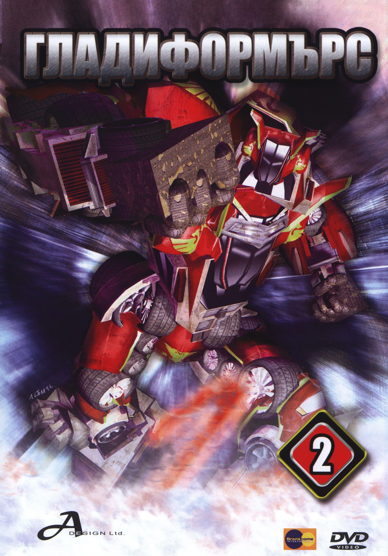 Гладиформърс 2 (DVD) - 1