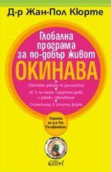 Глобална програма за по-добър живот ОКИНАВА - 1