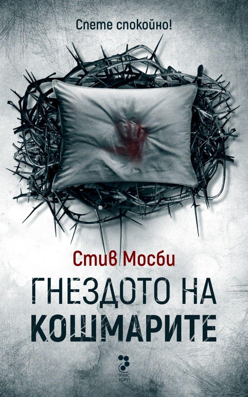 Гнездото на кошмарите - 1