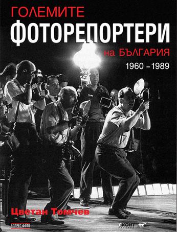 Големите фоторепортери на България 1960–1989 - 1