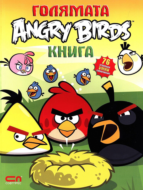 golyamata-angry-birds-kniga - 1