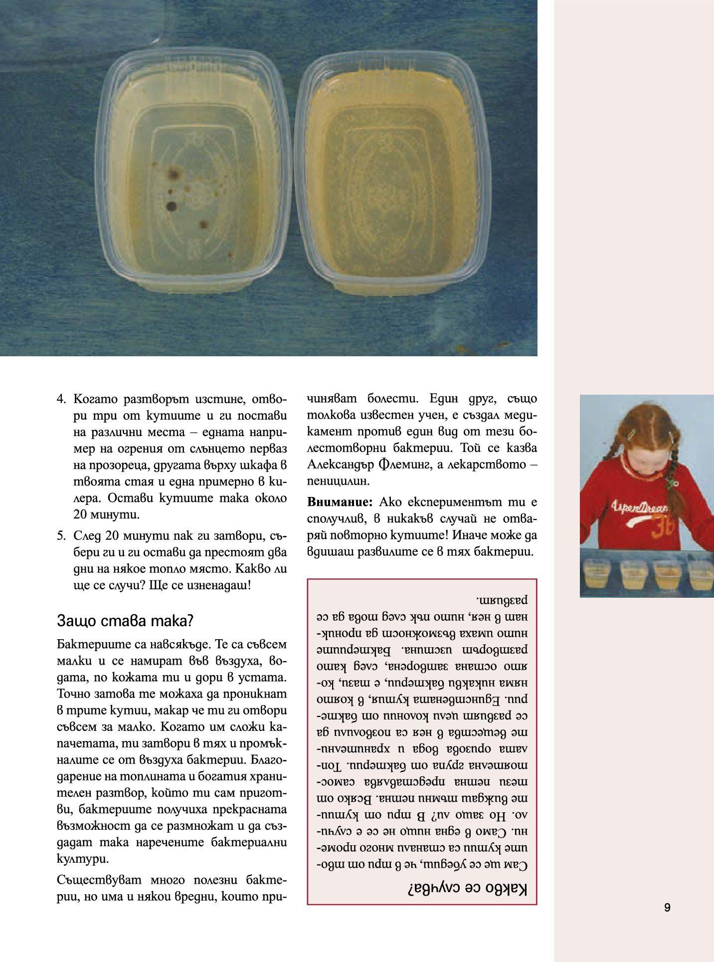 Голяма книга с експерименти за деца - 6