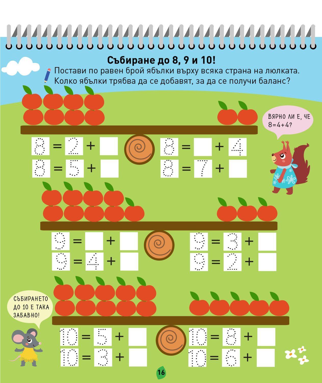 Горска математика (Книжка с изтриващи се страници и флумастер) - 11