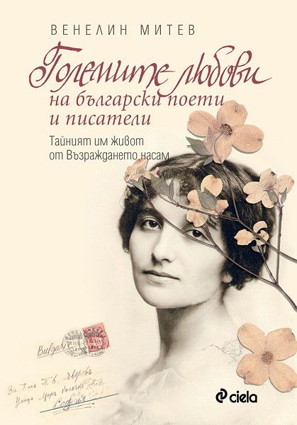 Големите любови на българските поети и писатели (Тайният им живот от Възраждането насам) - 1