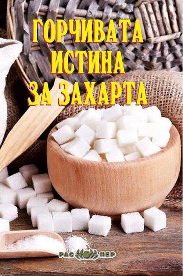 Горчивата истина за захарта - 1
