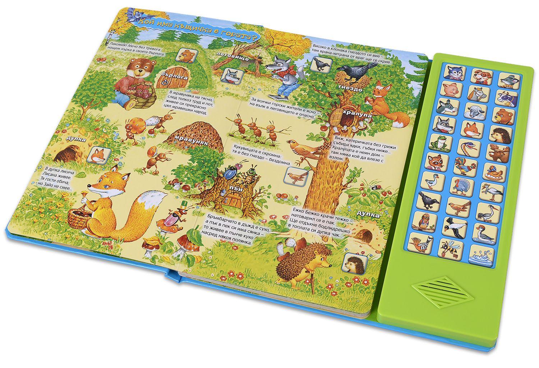 Говореща книжка: Моите приятели животните - 4