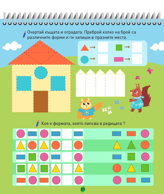 Горска математика (Книжка с изтриващи се страници и флумастер) - 13