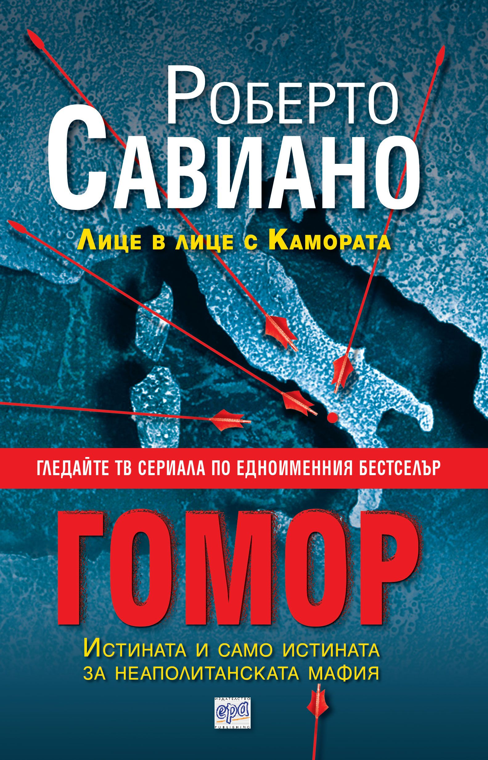 Гомор - 1