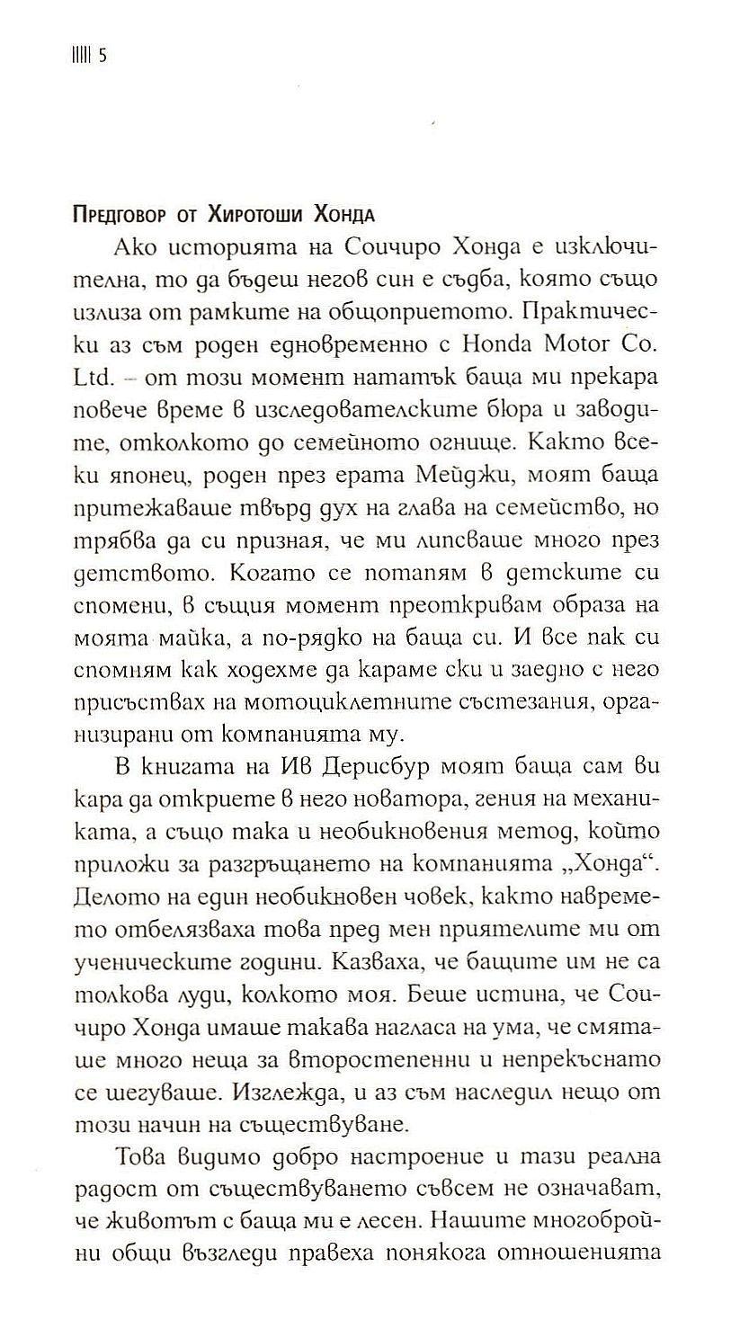 Господин Хонда - 5