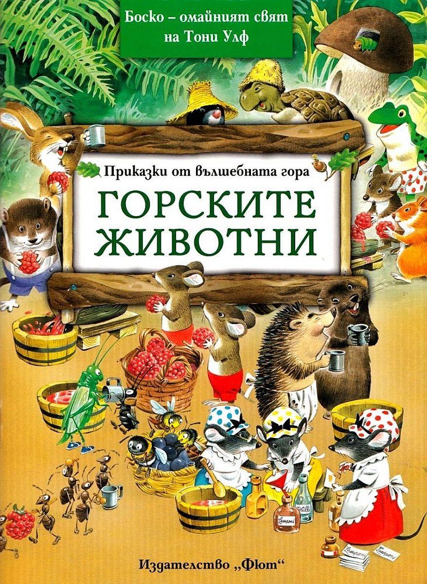 Горските животни (Приказки от вълшебната гора 1) - 1
