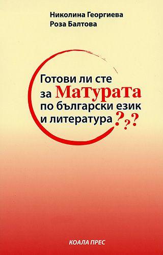 Готови ли сте за матурата по български език и литературa? - 1