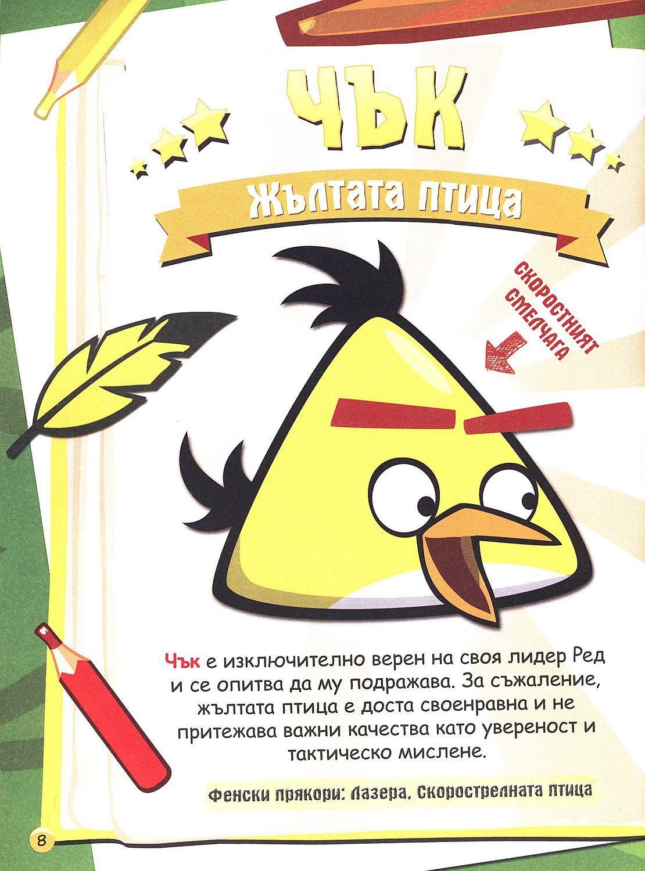 golyamata-angry-birds-kniga-7 - 8
