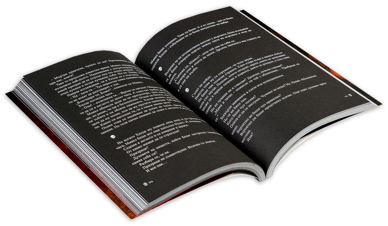 Голяма книга на духовете - 6