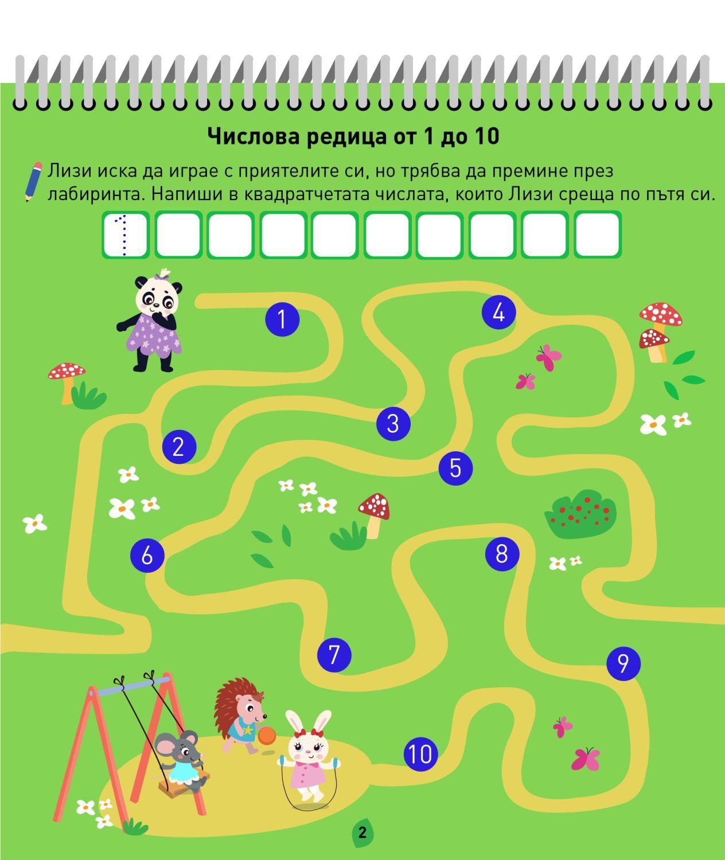Горска математика (Книжка с изтриващи се страници и флумастер) - 4