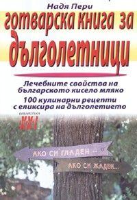 Готварска книга за дълголетници - 1