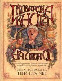Готварска книга на леля Ог - 1