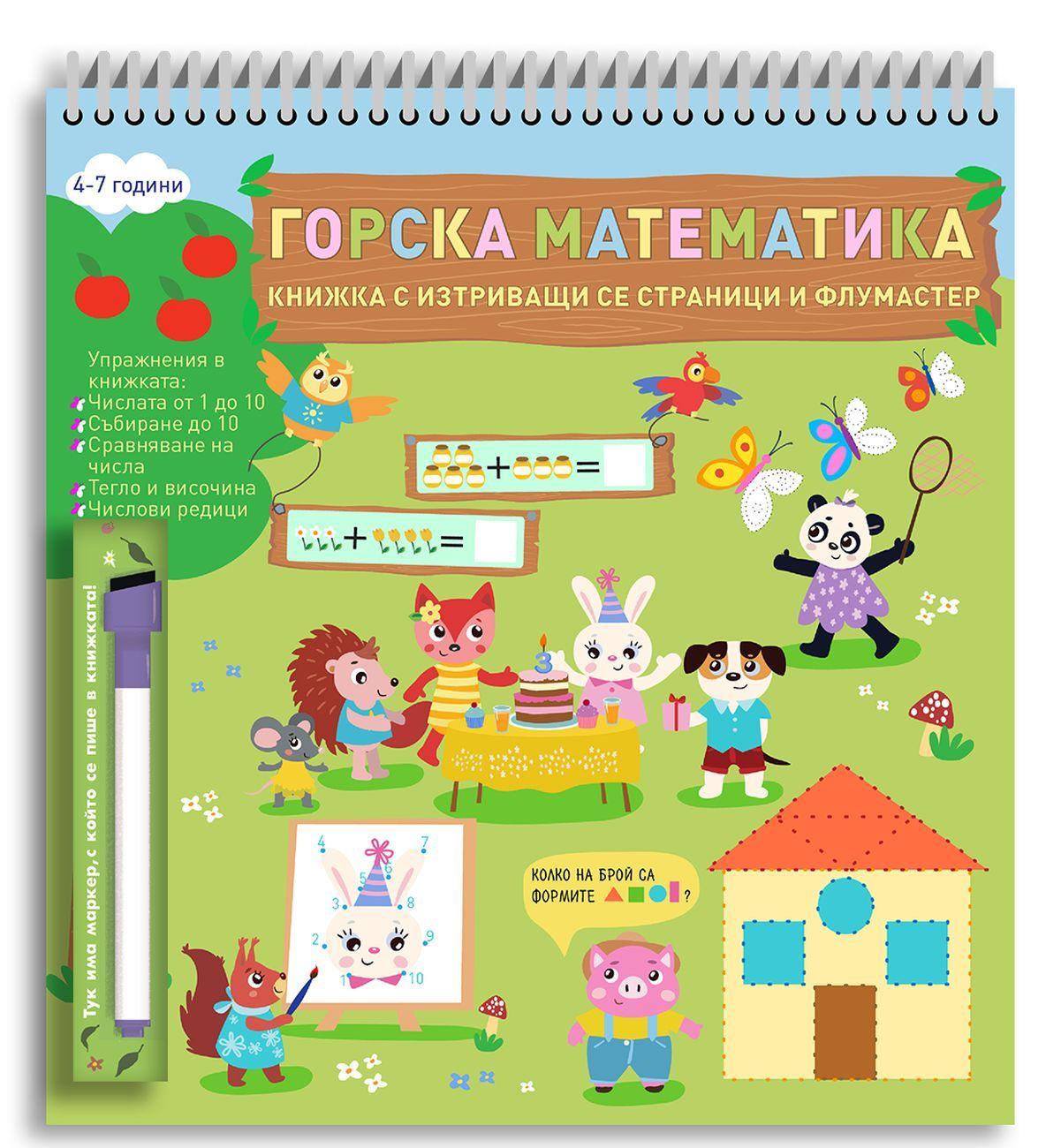 Горска математика (Книжка с изтриващи се страници и флумастер) - 1