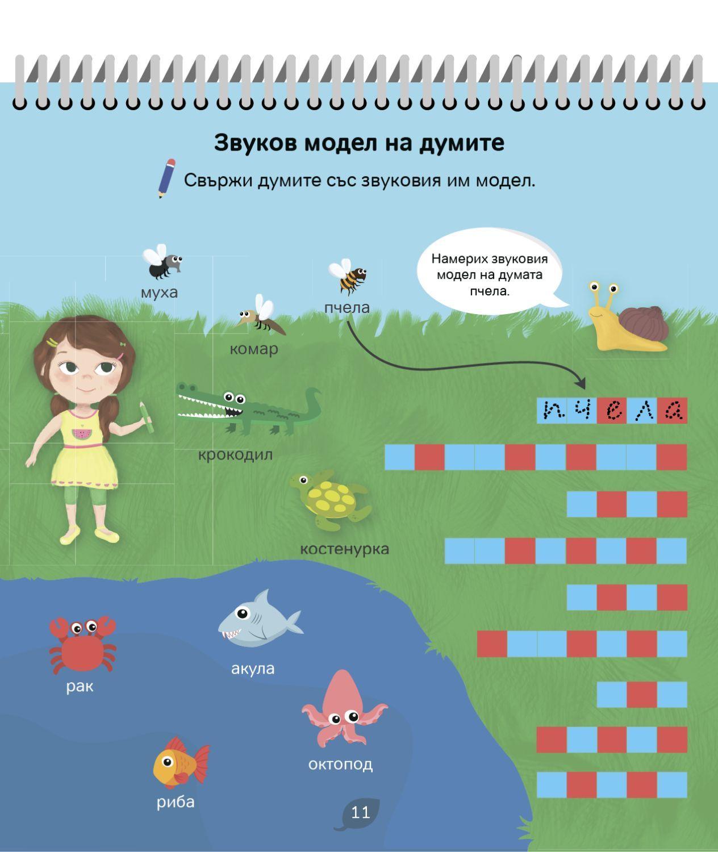 Горски приключения със звукове, букви, срички и думи (Книжка с изтриващи се страници и флумастер) - 7