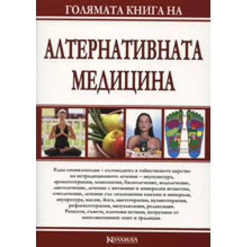 Голямата книга на алтернативната медицина - 1