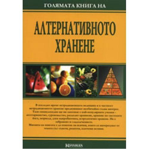 Голямата книга на алтернативното хранене - 1