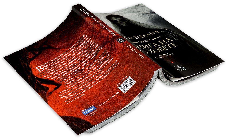 Голяма книга на духовете - 5