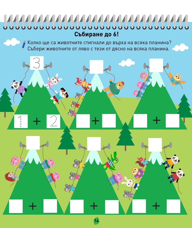 Горска математика (Книжка с изтриващи се страници и флумастер) - 9
